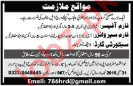 Farm Officer Jobs in in Industrial Company