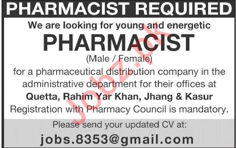 Pharmacist Jobs in Pharmaceutical Distribution Company