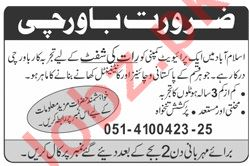 Cook Jobs Career Opportunity in Islamabad