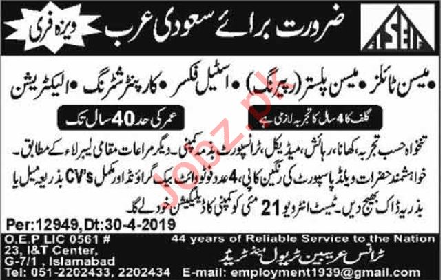 Mason & Shuttering Carpenter Jobs 2019