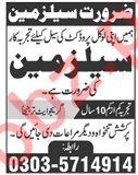 Salesman Job 2019 in Karachi