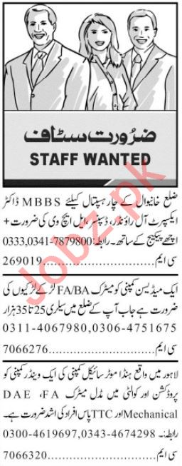Medical Officer & Office Staff Jobs 2019
