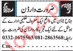 Hostel Warden Jobs 2019 in Quetta