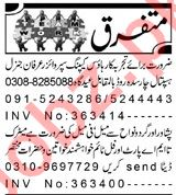 Aaj Sunday Classified Ads 19th May 2019 for Miscellaneous