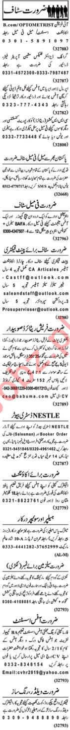 Nawaiwaqt Sunday Classified Ads 19th May 2019 for Office