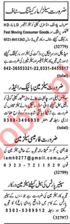 Nawaiwaqt Sunday Classified Ads 19th May 2019 for Sales
