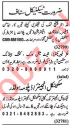 Nawaiwaqt Sunday Classified Ads 19th May 2019 for Technical