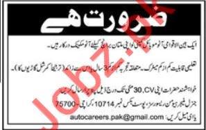 Auto Mechanic Job 2019 in Karachi