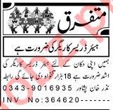 Hairdresser Job 2019 For Shop in Peshawar KPK