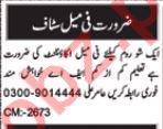 Accountant Job 2019 For Showroom in Multan