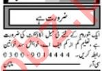 Female Accountant Jobs 2019 in Multan