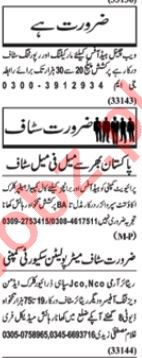 Computer Operator & Admin Officer Jobs 2019