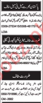Branch Manager & Security Guards Jobs 2019