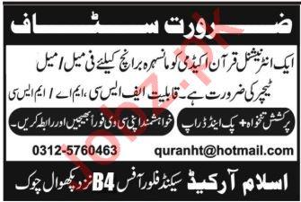 Quran Teacher Job 2019 in Manshera KPK