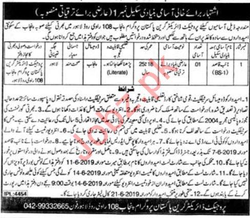 Green Pakistan Program Punjab Job 2019 For Lahore