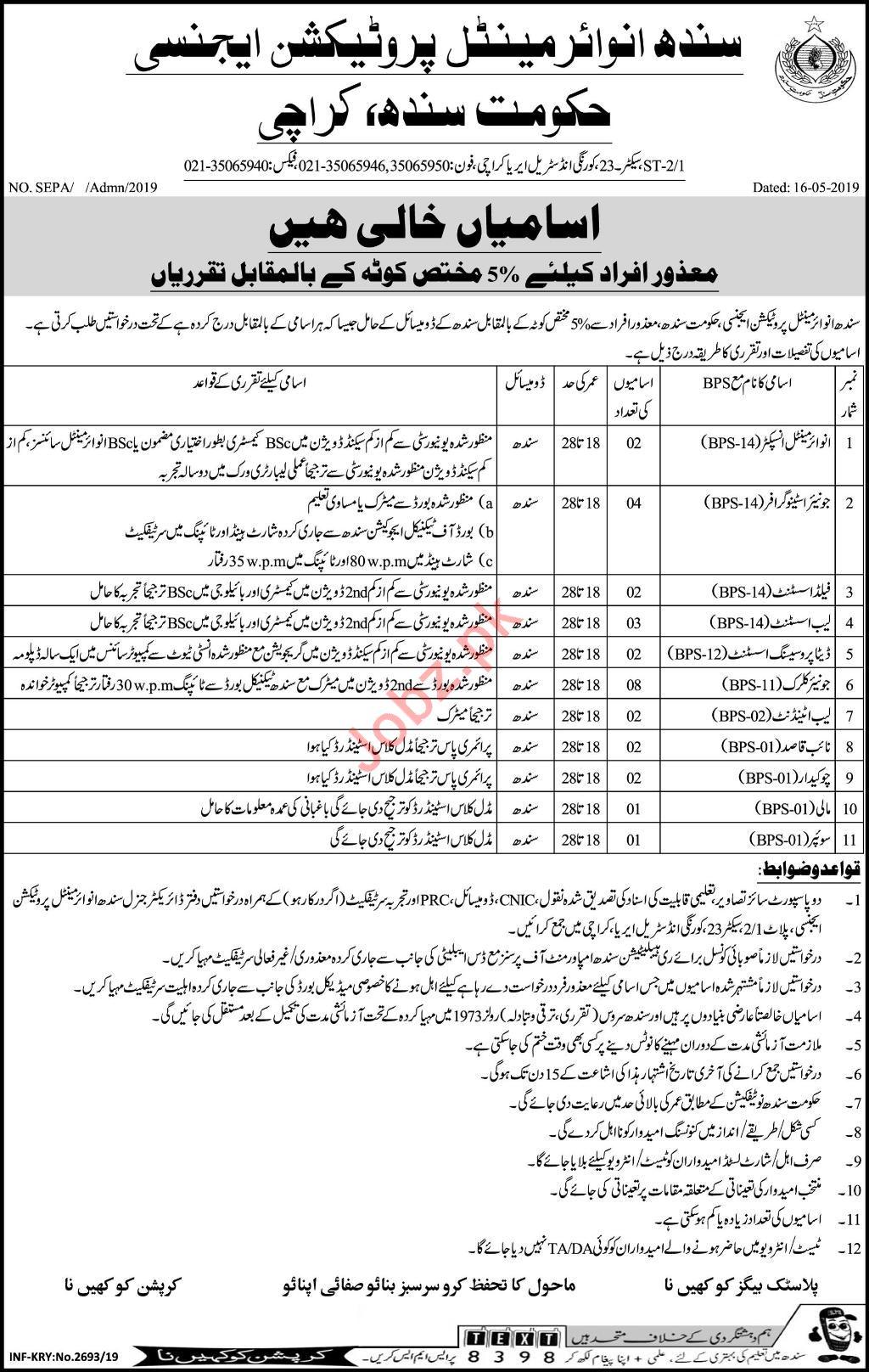 Sindh Environmental Protection Agency Jobs 2019 in Karachi