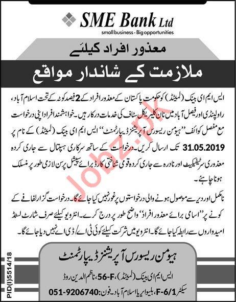 SME Bank Ltd Jobs 2019 in Islamabad, Rawalpindi & Faisalabad