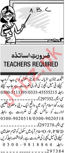 Male & Female Teachers Jobs 2019 in Islamabad