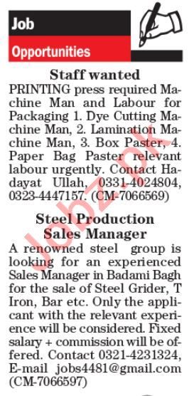 Sales Manager & Labor Job in Lahore