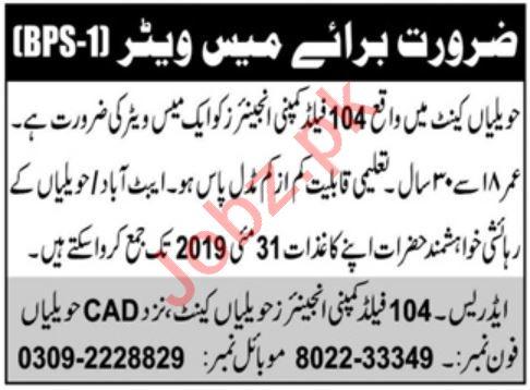 Pakistan Army Mess Waiter Job 2019