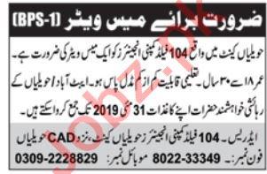 Mess Waiter Job in Pakistan Army 2019