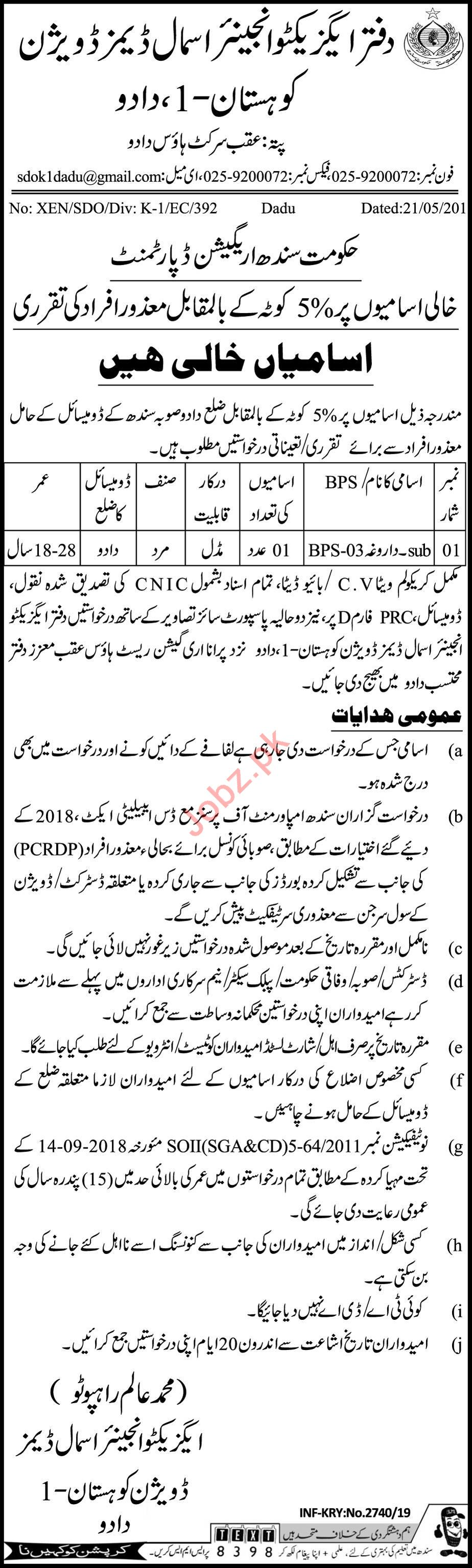 Small Dams Division Darogha Job in Kohistan