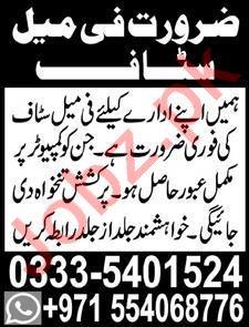 Computer Operator Job Karachi