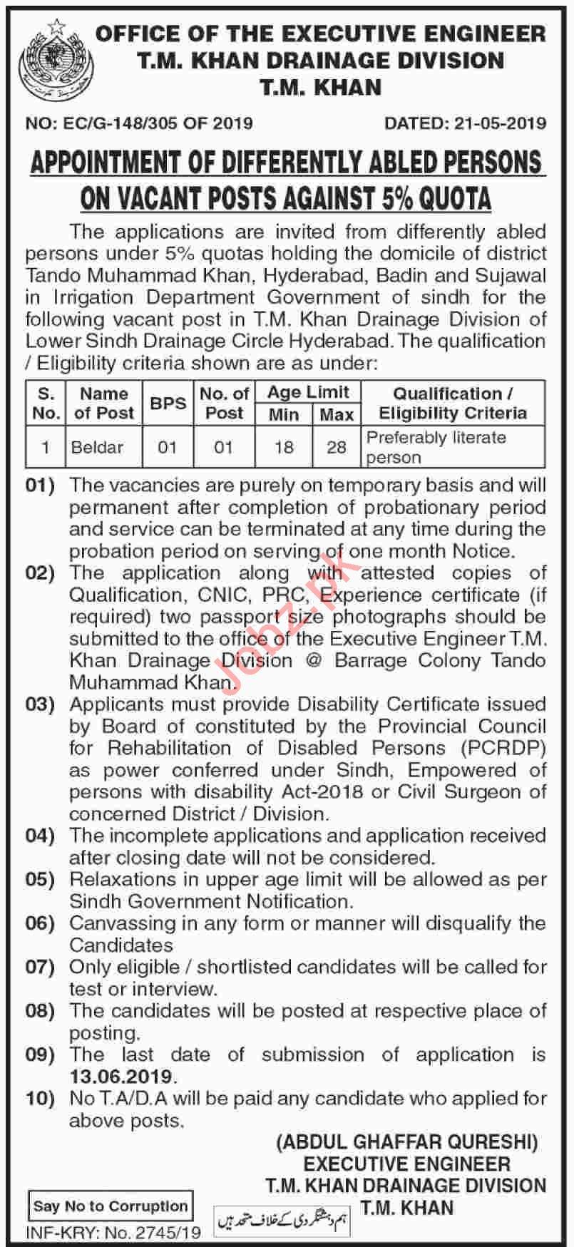 Executive Engineer T M Khan Drainage Division Jobs 2019