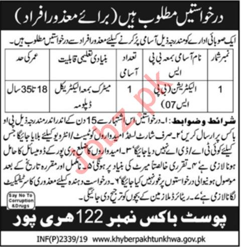 Eletrician Job 2019 in Haripur KPK