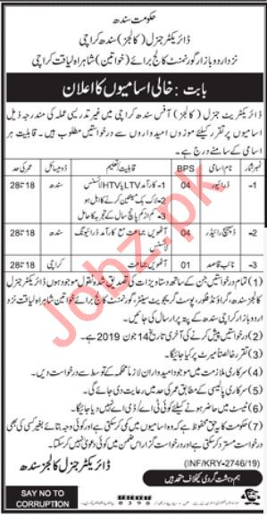 Government Colleges Jobs 2019 in Karachi