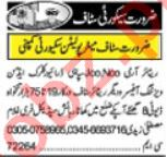 Daily Khabrain Security Staff Jobs 2019 in Lahore
