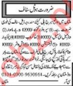 Daily Khabrain Hotel & Restaurant Staff Jobs 2019 in Multan