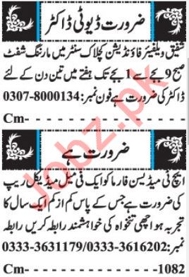 Doctor & Medical Representative Jobs 2019 in Quetta