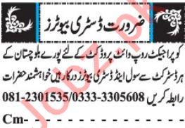 Distributors Jobs 2019 in Quetta Balochistan