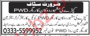 Karigar Collection PWD Islamabad Jobs 2019 for Salesman