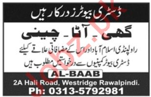 Distributor Jobs 2019 in Rawalpindi
