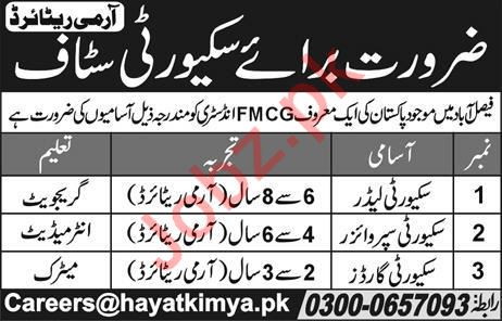 Security Staff Jobs 2019 in Faisalabad