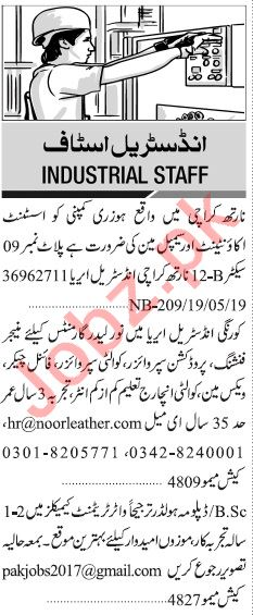 Jang Sunday Classified Ads 26th May 2019 for Industrial