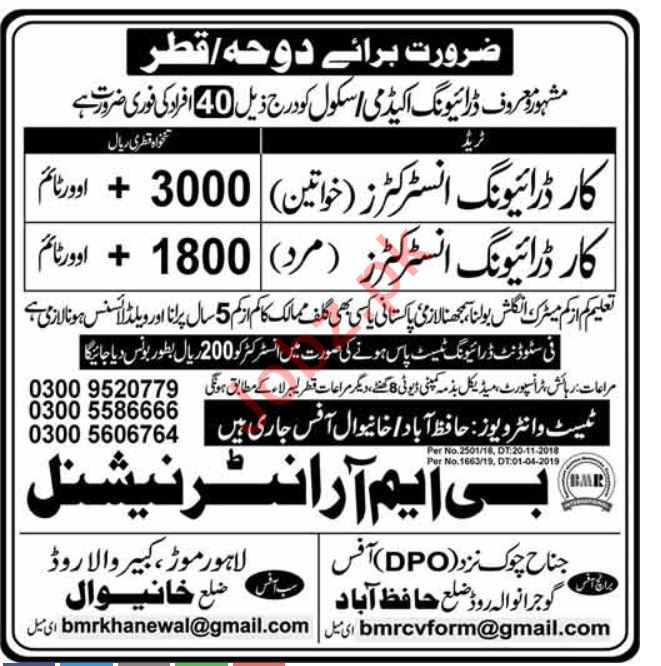 Driving Academy & School Jobs 2019 in Doha Qatar