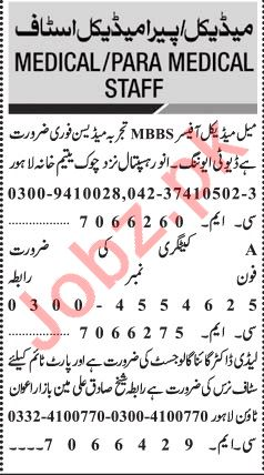 Jang Sunday Classified Ads 26th May 2019 for Paramedical