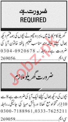 House Staff Jobs 2019 in Multan
