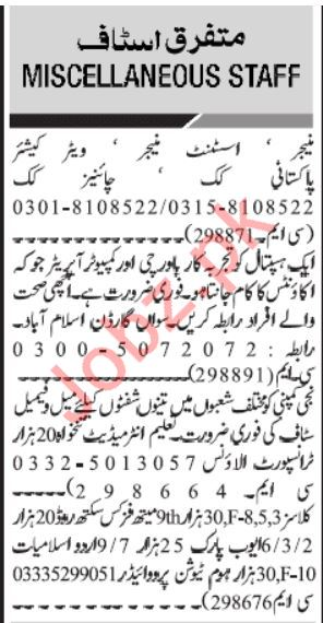 Textile Designer Jobs 2019 in Lahore 2019 Job Advertisement Pakistan