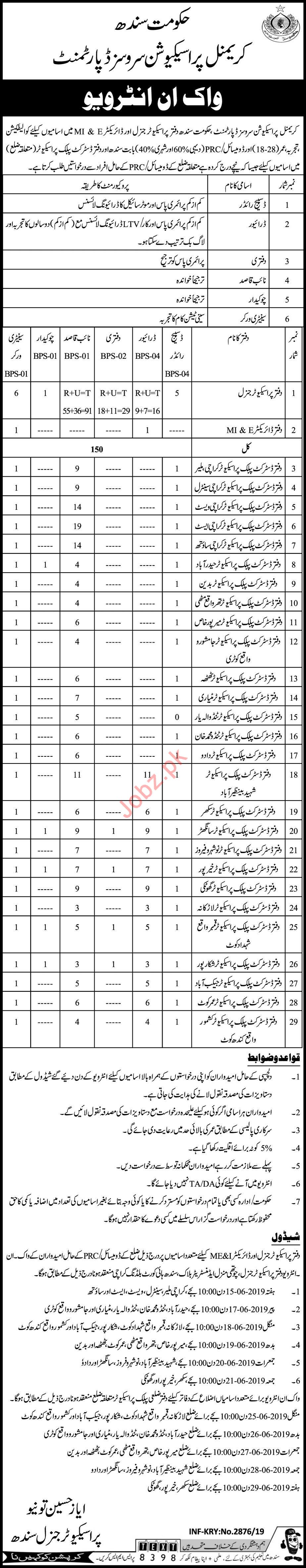 Criminal Prosecution Services Department Jobs Interviews2019