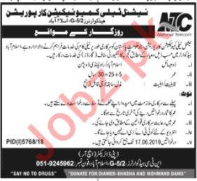 National Telecommunication Corporation NTC Security Jobs