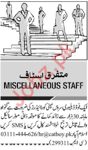 Daily Jang Miscellaneous Staff Jobs 2019 in Islamabad 2019 Job