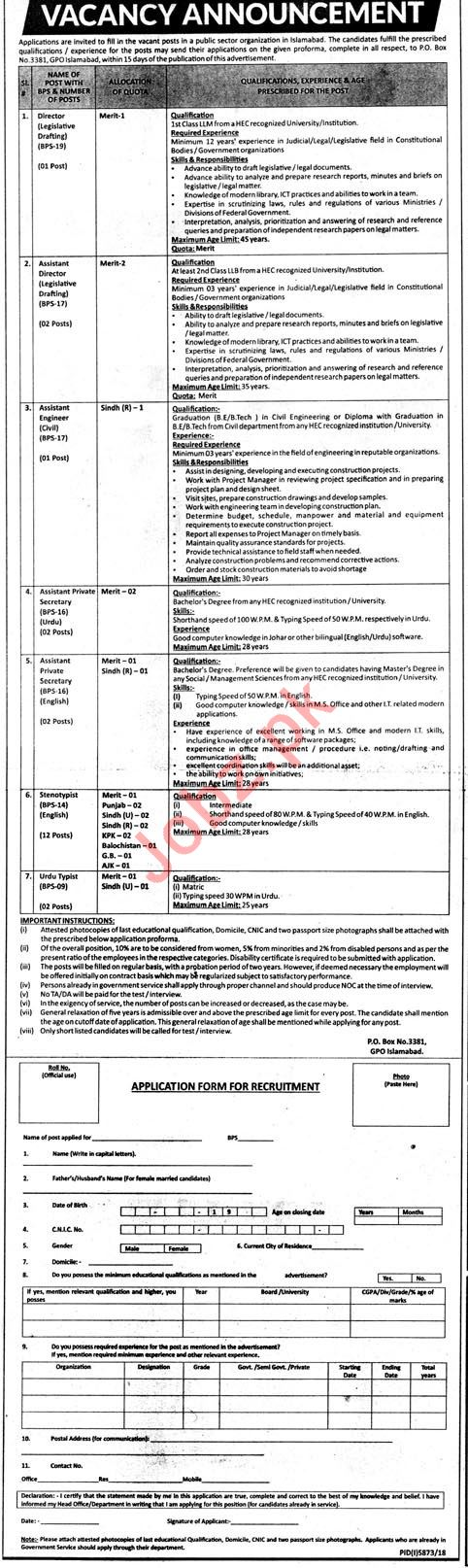 P O Box No 3381 GPO Islamabad Jobs 2019
