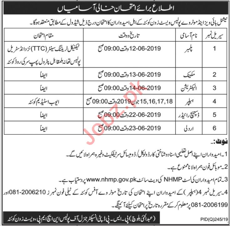 National Highways & Motorway Police NH&MP Quetta Jobs