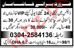 Chef & Cook Job 2019 For House in Karachi