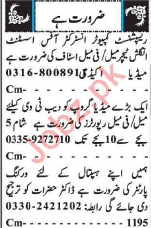Daily Jang Miscellaneous Staff Jobs 2019 in Quetta