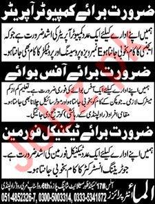 Almaa Enterprises Rawalpindi Jobs for Computer Operator